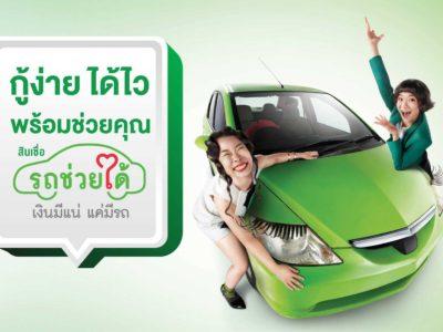 สินเชื่อรถช่วยได้ ประเภทโอนเล่มทะเบียนรถสำหรับรถยนต์