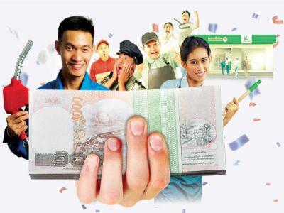 สินเชื่อบุคคลกสิกรไทย