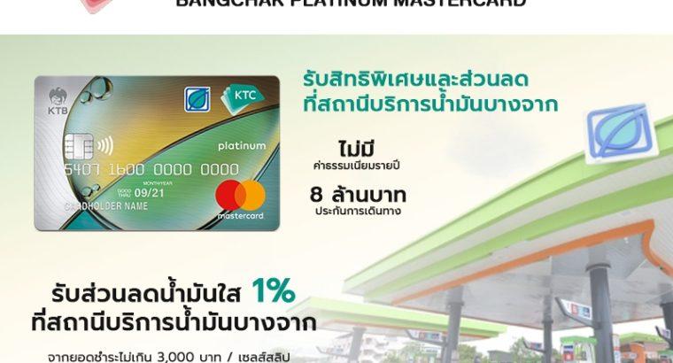 บัตรเครดิต KTC – BANGCHAK PLATINUM MASTERCARD