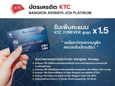 บัตรเครดิต KTC – BANGKOK AIRWAYS JCB PLATINUM