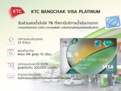 สมัครบัตรเครดิต KTC Bangchak Visa Platinum