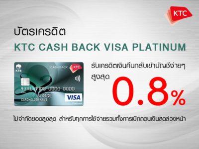 สมัครบัตรเครดิต KTC Cash Back Visa Platinum