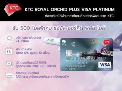 สมัครบัตรเครดิต KTC Royal Orchid Plus Visa Platinum