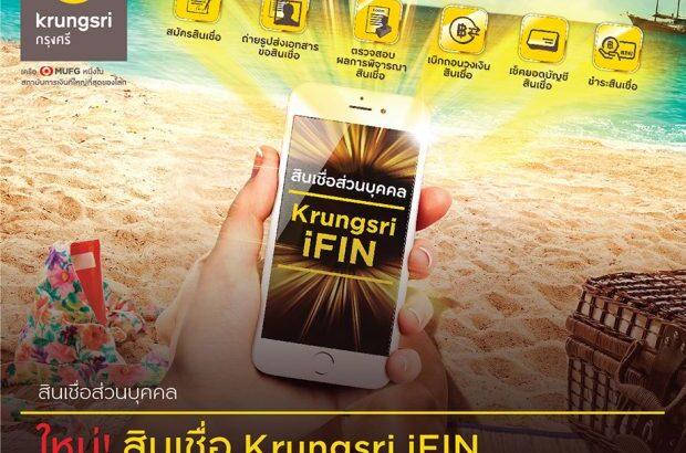 สินเชื่อ Krungsri iFIN